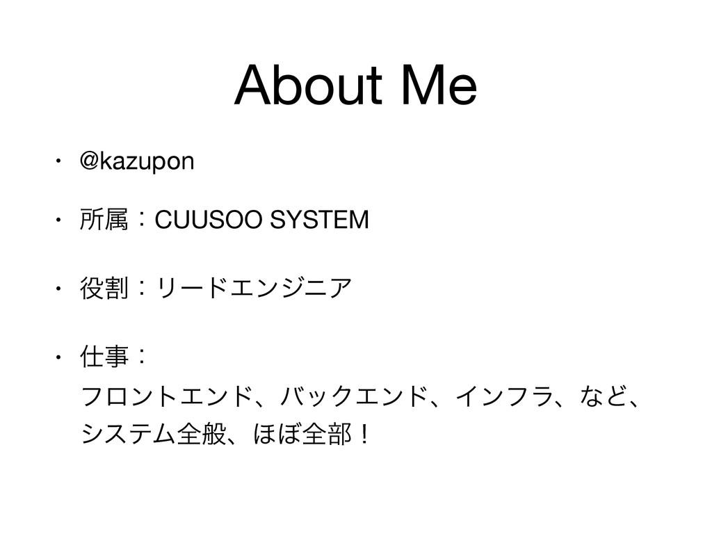 About Me • @kazupon  • ॴଐɿCUUSOO SYSTEM  • ׂɿϦ...