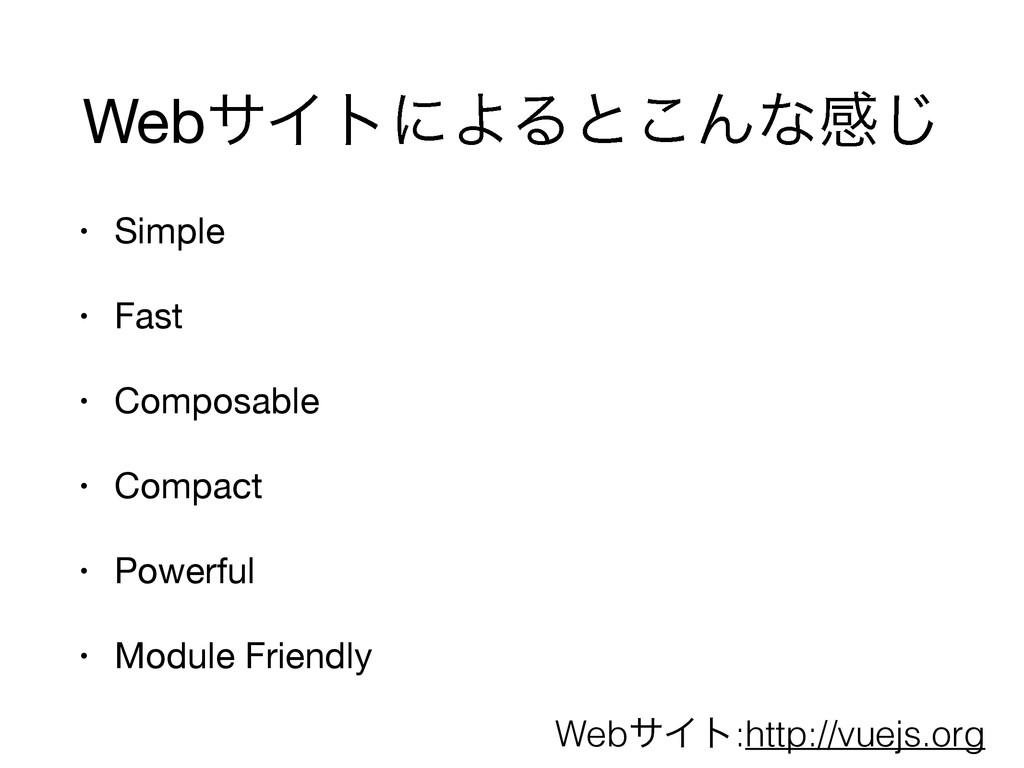 WebαΠτʹΑΔͱ͜Μͳײ͡ • Simple  • Fast  • Composable ...