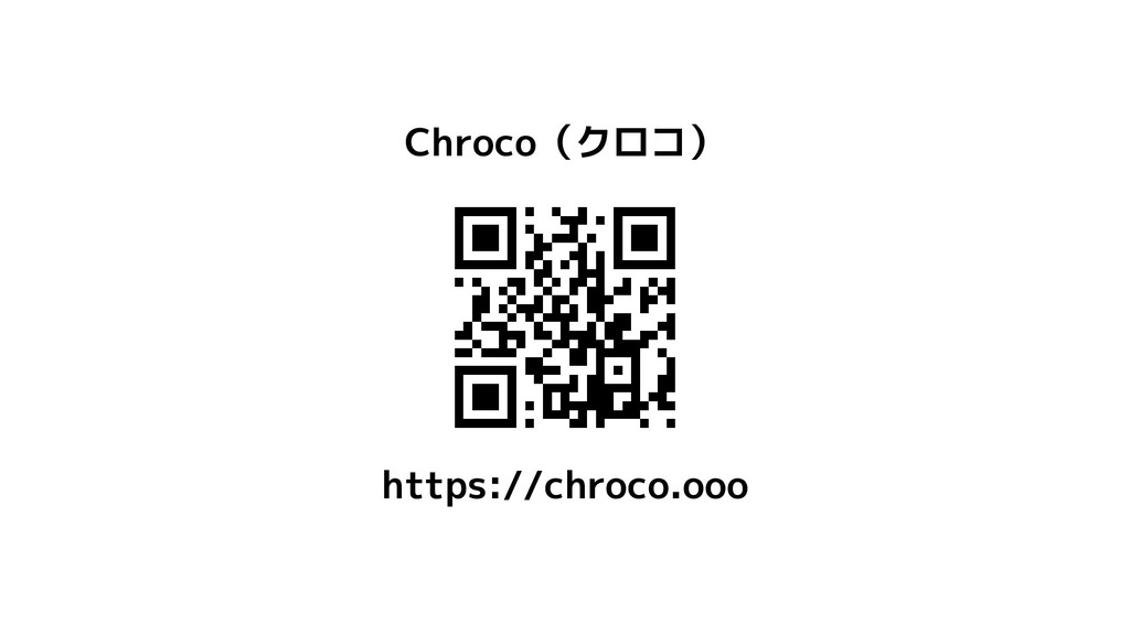 https://chroco.ooo Chroco(クロコ)