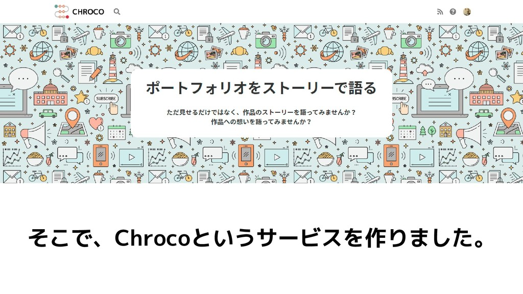 そこで、Chrocoというサービスを作りました。
