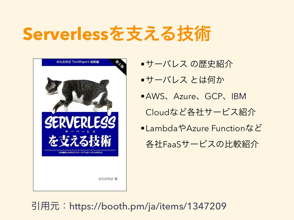 ServerlessΛࢧ͑Δٕज़ Ҿ༻ݩɿhttps://booth.pm/ja/items/...