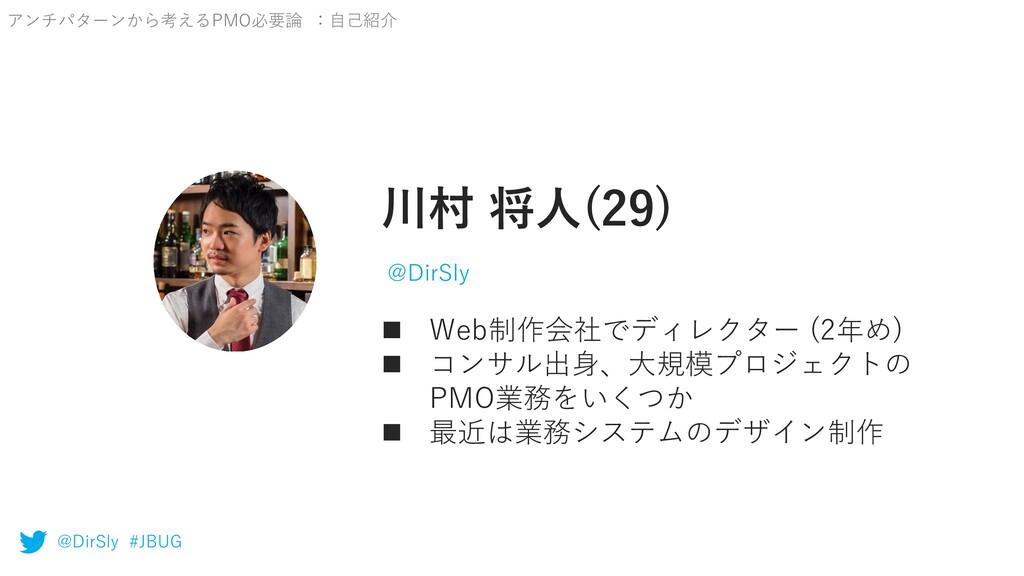 川村 将⼈(29) n Web制作会社でディレクター (2年め) n コンサル出⾝、⼤規模プロ...