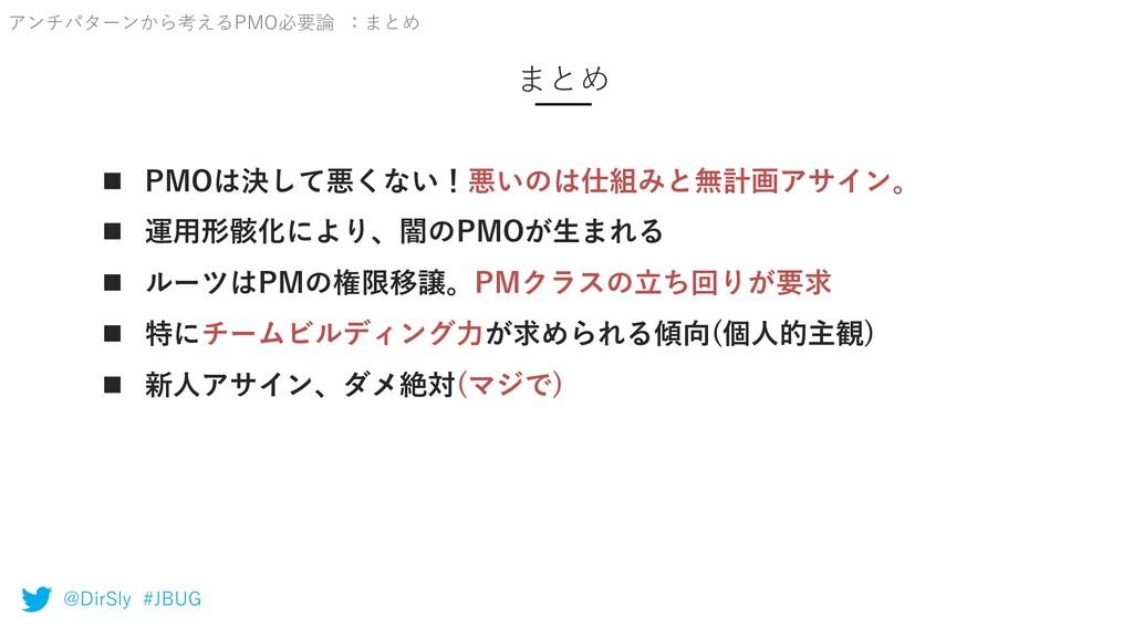 まとめ n PMOは決して悪くない!悪いのは仕組みと無計画アサイン。 n 運⽤形骸化により、闇...
