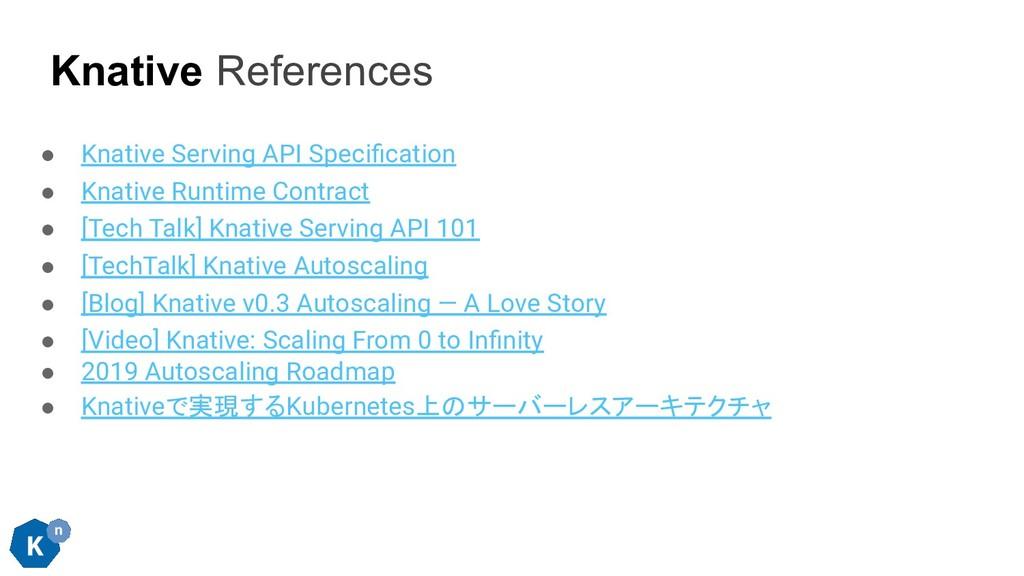 ● Knative Serving API Specification ● Knative Ru...