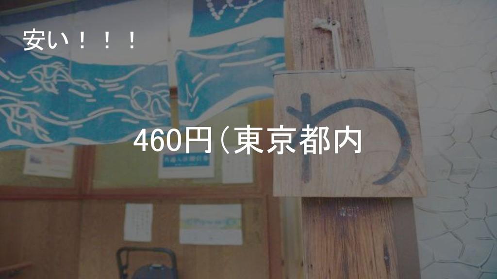 460円(東京都内 安い!!!