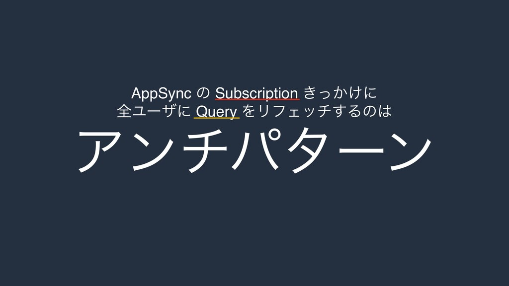 AppSync ͷ Subscription ͖͔͚ͬʹ શϢʔβʹ Query ΛϦϑΣον...