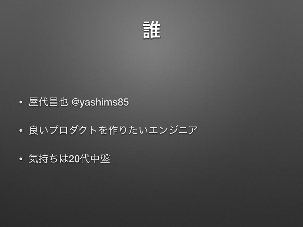 ୭ • ণ @yashims85 • ྑ͍ϓϩμΫτΛ࡞Γ͍ͨΤϯδχΞ • ؾͪ2...