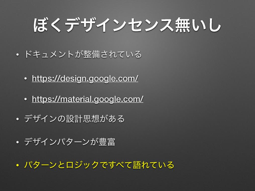 ΅͘σβΠϯηϯεແ͍͠ • υΩϡϝϯτ͕උ͞Ε͍ͯΔ • https://design....