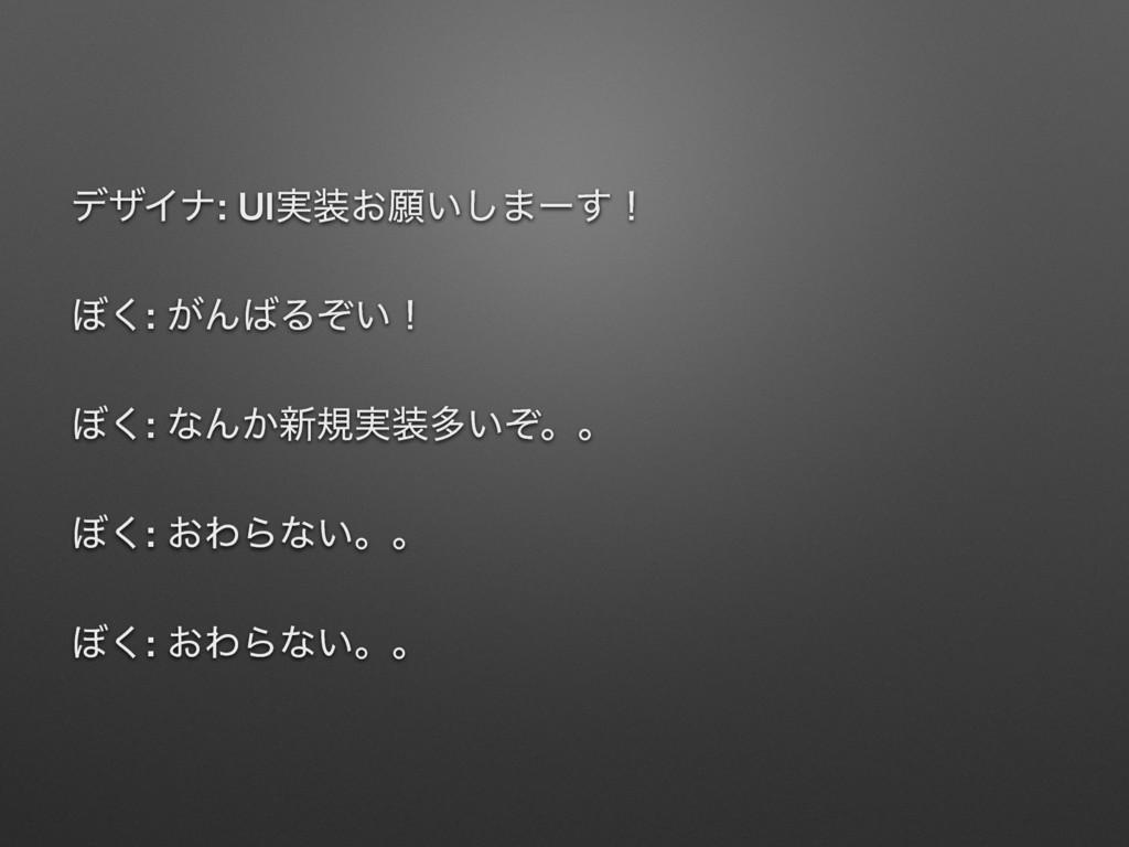 σβΠφ: UI࣮͓ئ͍͠·ʔ͢ʂ ΅͘: ͕ΜΔ͍ͧʂ ΅͘: ͳΜ͔৽ن࣮ଟ͍ͧɻɻ...