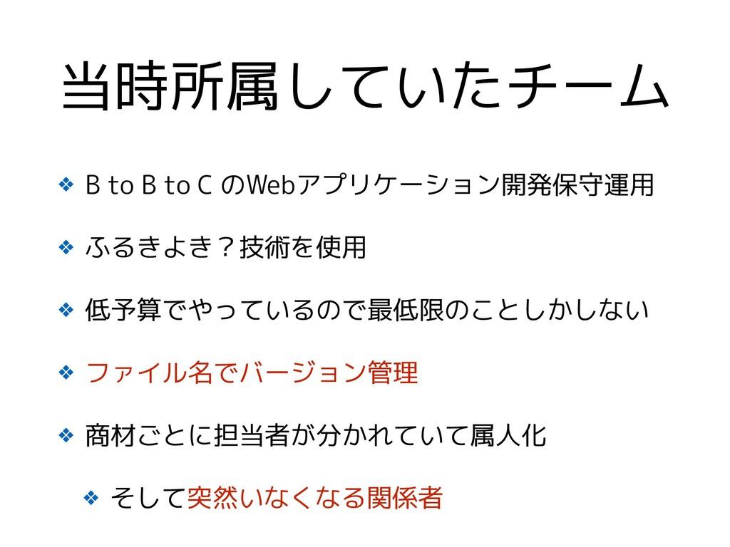 ❖ B to B to C のWebアプリケーション開発保守運用 ❖ ふるきよき?技術を使用 ...