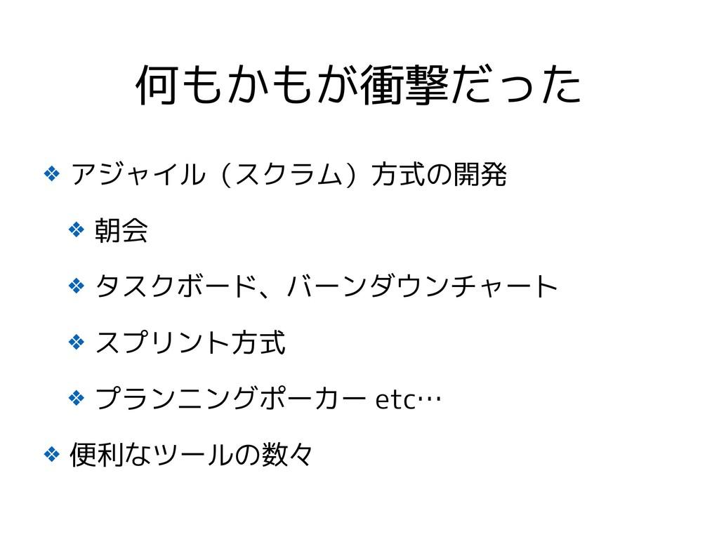 ❖ アジャイル(スクラム)方式の開発 ❖ 朝会 ❖ タスクボード、バーンダウンチャート ❖ ス...