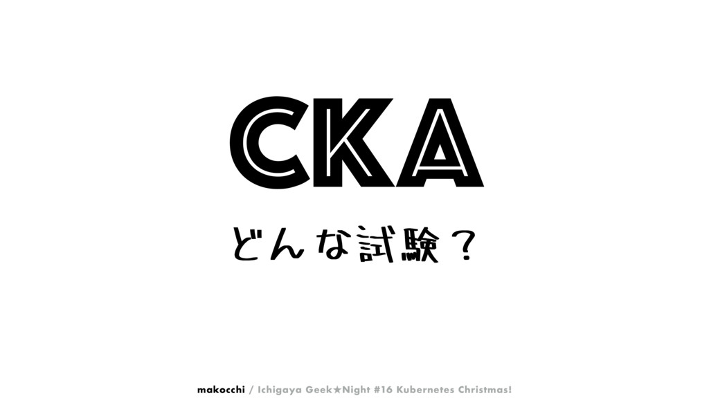 CKA ͲΜͳࢼݧʁ makocchi / Ichigaya Geek˒Night #16 K...