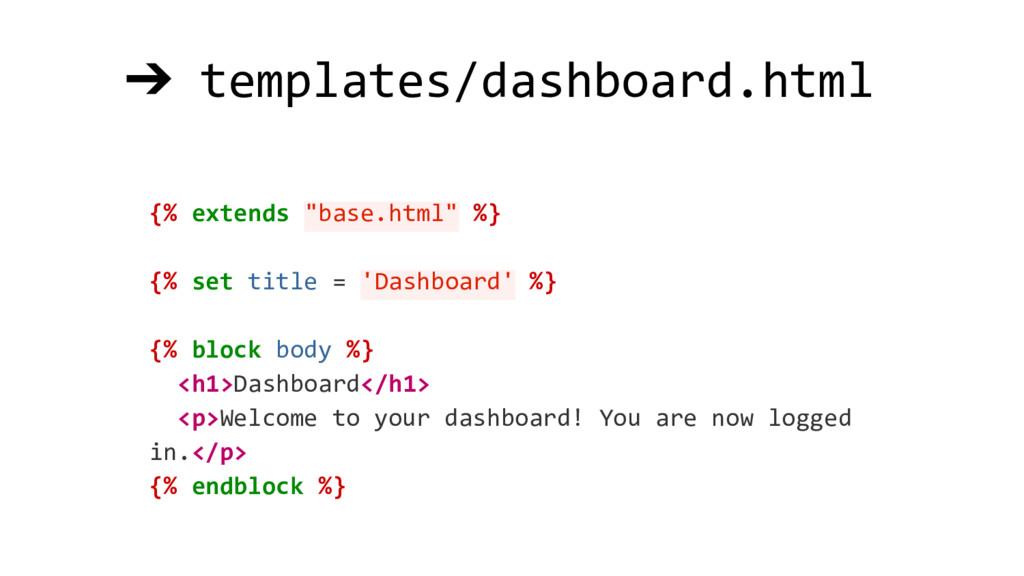 "{% extends ""base.html"" %} {% set title = 'Dashb..."