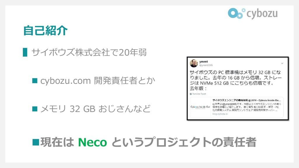 自己紹介 ▌サイボウズ株式会社で20年弱 ◼ cybozu.com 開発責任者とか ◼ メモリ...
