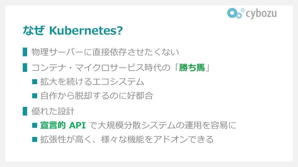 なぜ Kubernetes? ▌物理サーバーに直接依存させたくない ▌コンテナ・マイクロサービ...