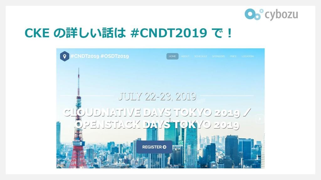 CKE の詳しい話は #CNDT2019 で!