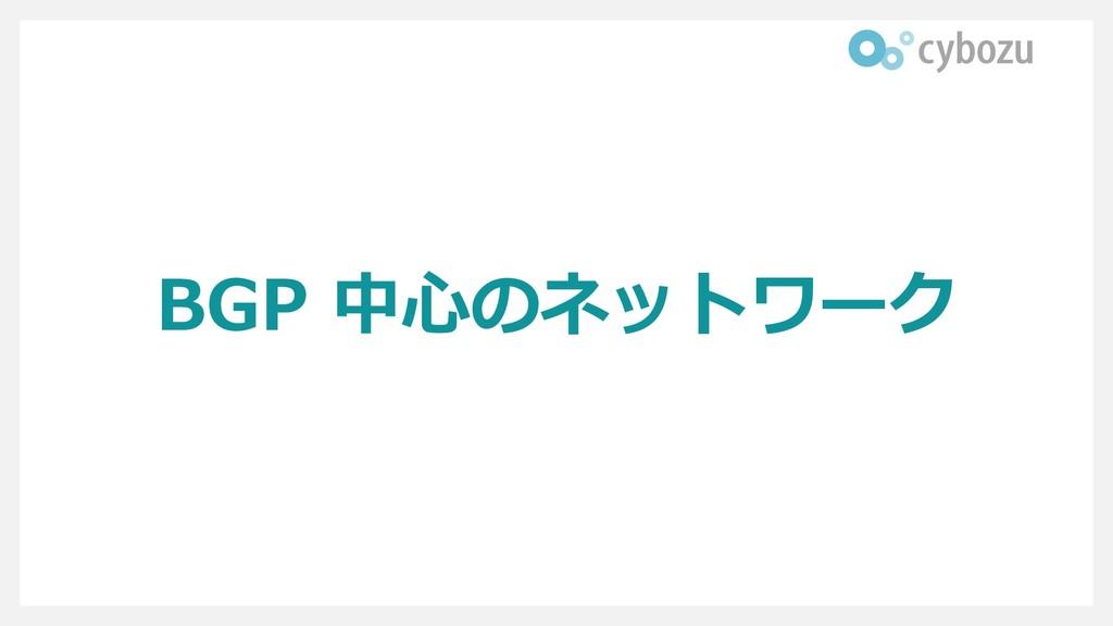 BGP 中心のネットワーク