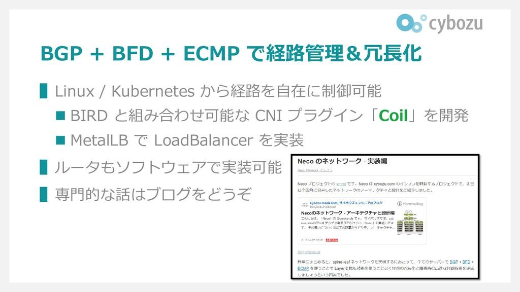 BGP + BFD + ECMP で経路管理&冗長化 ▌Linux / Kubernetes ...