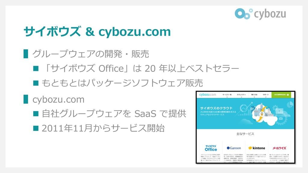 サイボウズ & cybozu.com ▌グループウェアの開発・販売 ◼ 「サイボウズ Offi...