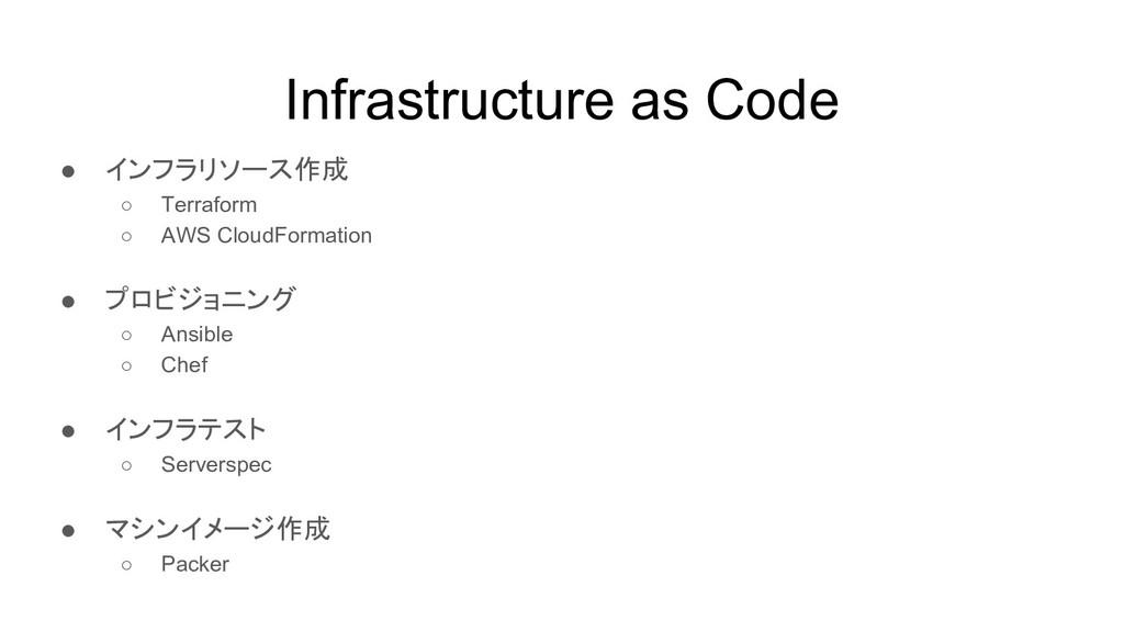 Infrastructure as Code ● インフラリソース作成 ○ Terraform...