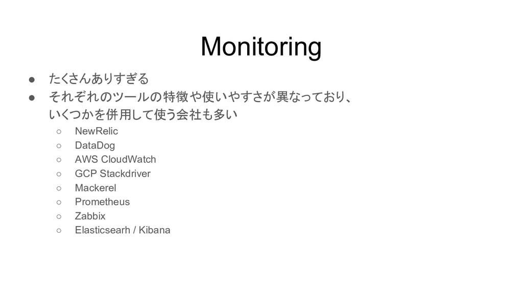 Monitoring ● たくさんありすぎる ● それぞれのツールの特徴や使いやすさが異なって...