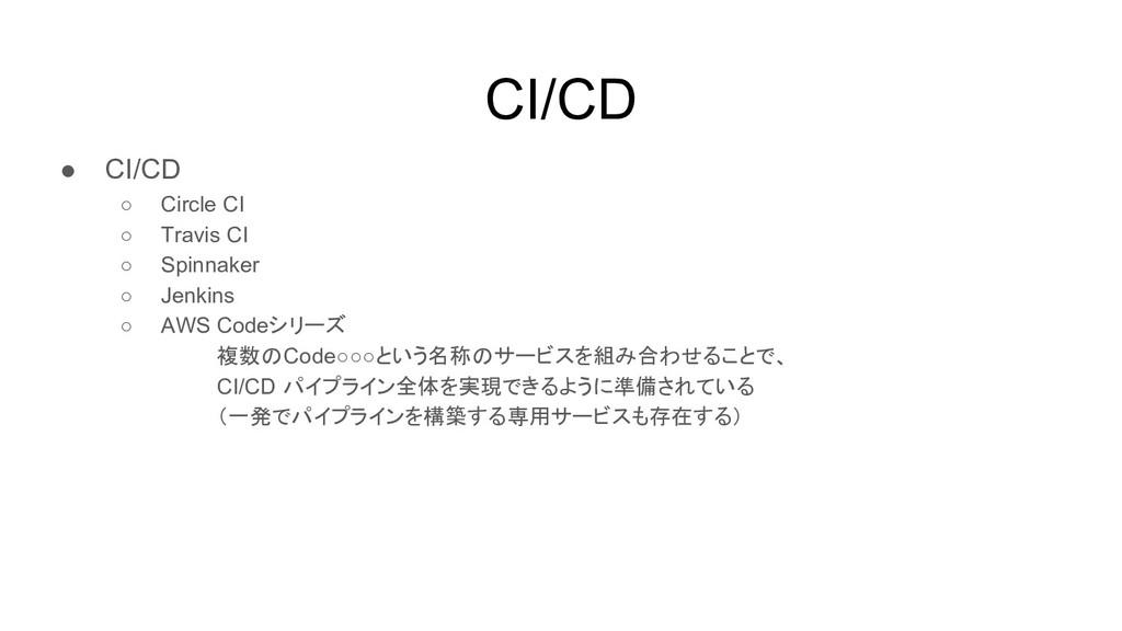 CI/CD ● CI/CD ○ Circle CI ○ Travis CI ○ Spinnak...