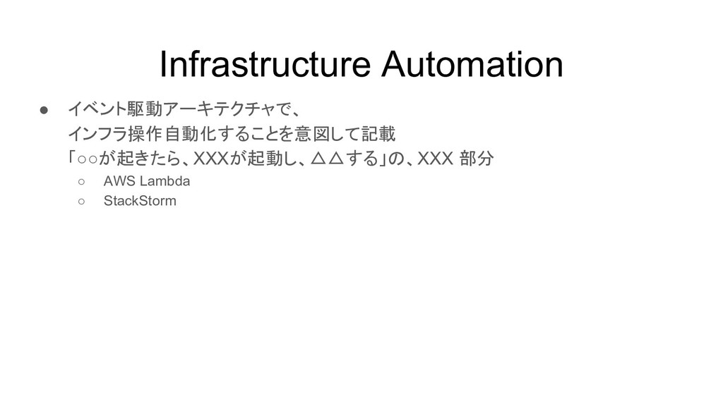 Infrastructure Automation ● イベント駆動アーキテクチャで、 インフ...