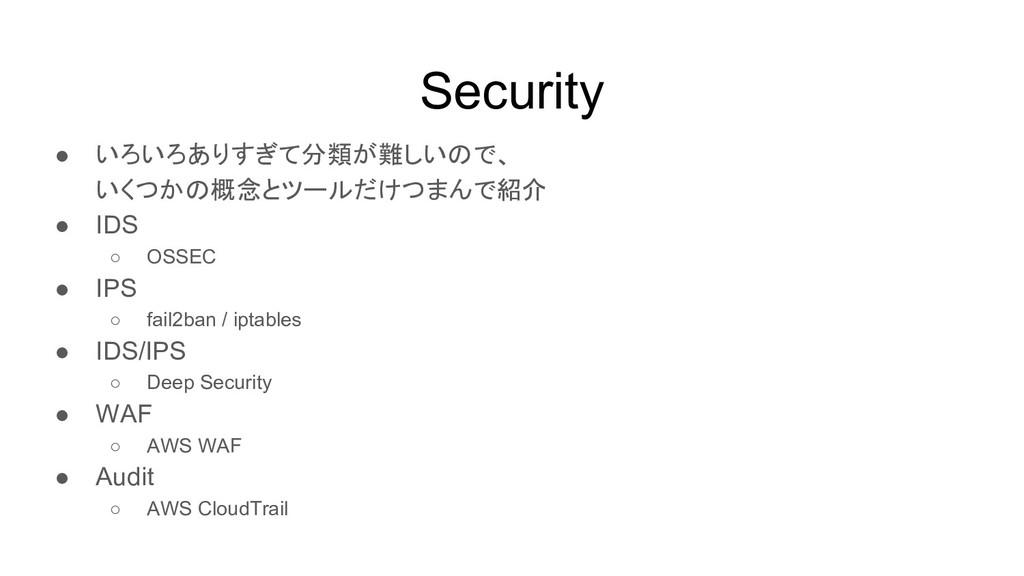 Security ● いろいろありすぎて分類が難しいので、 いくつかの概念とツールだけつまんで...