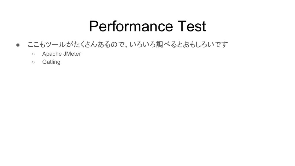 Performance Test ● ここもツールがたくさんあるので、いろいろ調べるとおもしろ...