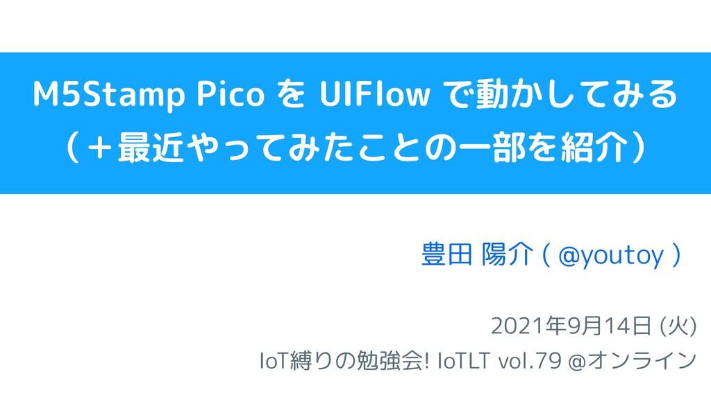M5Stamp Pico を UIFlow で動かしてみる (+最近やってみたことの一部を紹介...