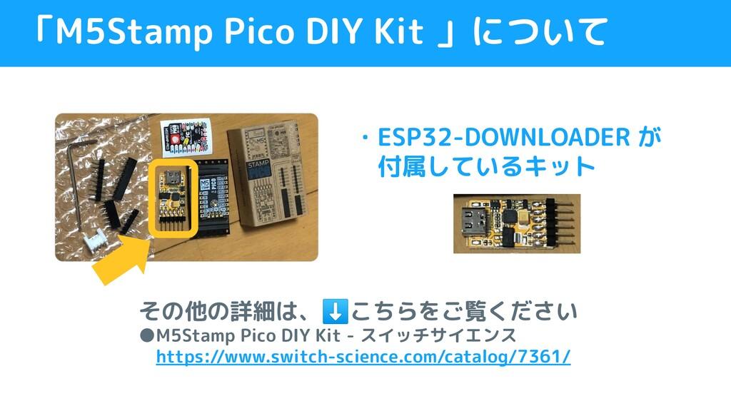 「M5Stamp Pico DIY Kit 」について その他の詳細は、⬇こちらをご覧ください...