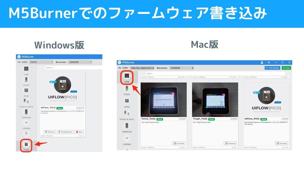 M5Burnerでのファームウェア書き込み Windows版 Mac版