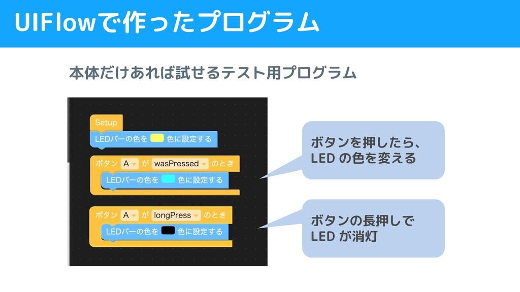 UIFlowで作ったプログラム ボタンを押したら、 LED の色を変える ボタンの長押しで L...