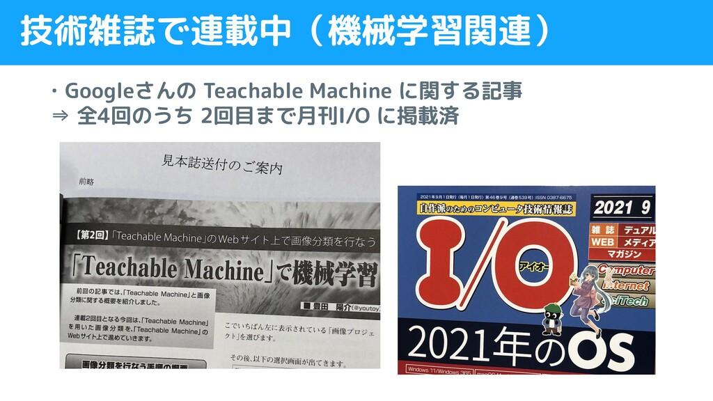 技術雑誌で連載中(機械学習関連) ・Googleさんの Teachable Machine に...