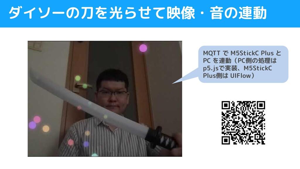 ダイソーの刀を光らせて映像・音の連動 MQTT で M5StickC Plus と PC を連...