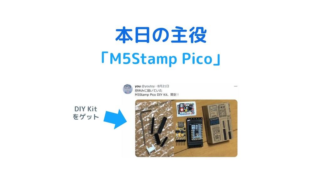 本日の主役 「M5Stamp Pico」 DIY Kit をゲット