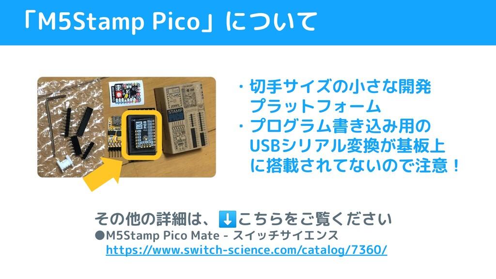 その他の詳細は、⬇こちらをご覧ください ●M5Stamp Pico Mate - スイッチサイ...