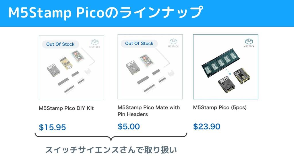 M5Stamp Picoのラインナップ スイッチサイエンスさんで取り扱い
