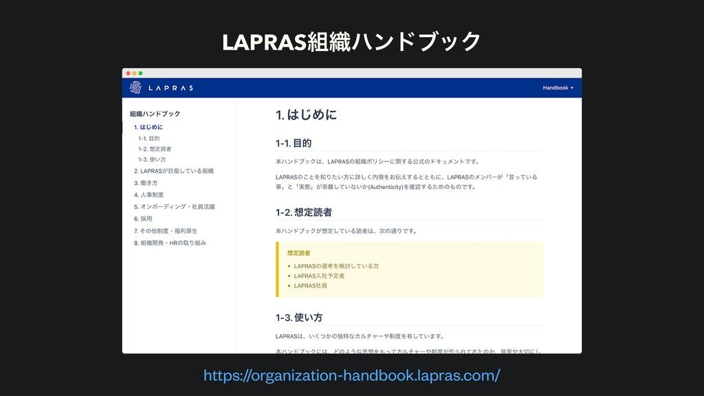 LAPRAS৫ϋϯυϒοΫ https://organization-handbook.la...