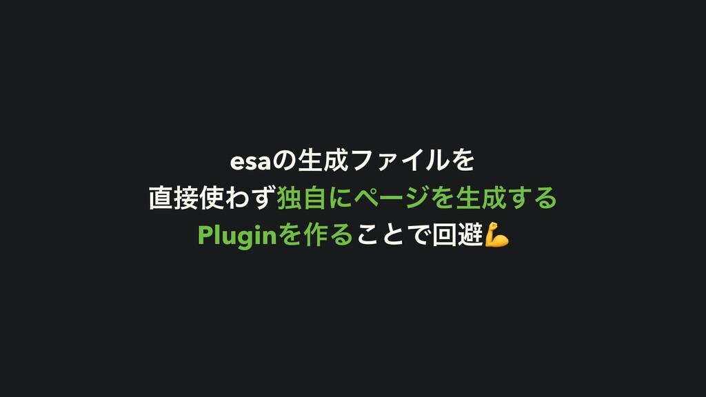 esaͷੜϑΝΠϧΛ   ΘͣಠࣗʹϖʔδΛੜ͢Δ   PluginΛ࡞Δ͜ͱͰճආ💪