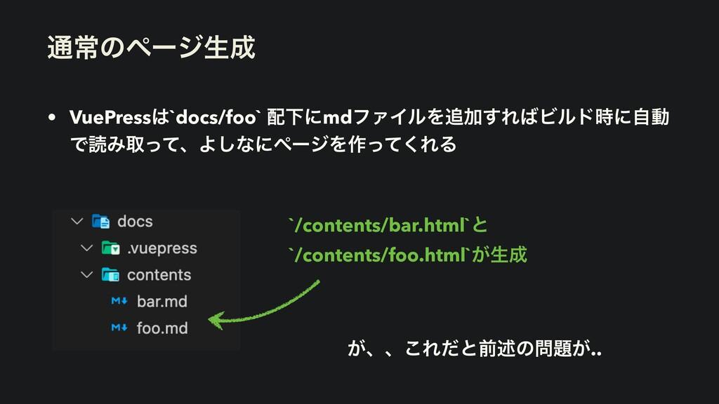 • VuePress`docs/foo` ԼʹmdϑΝΠϧΛՃ͢ΕϏϧυʹࣗಈ Ͱಡ...