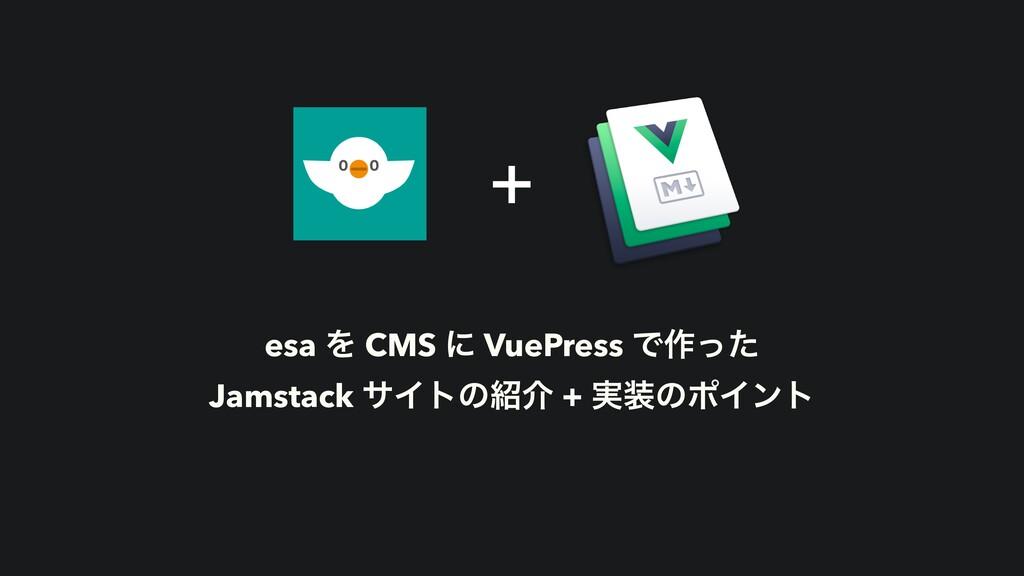 ʴ esa Λ CMS ʹ VuePress Ͱ࡞ͬͨ   Jamstack αΠτͷհ +...