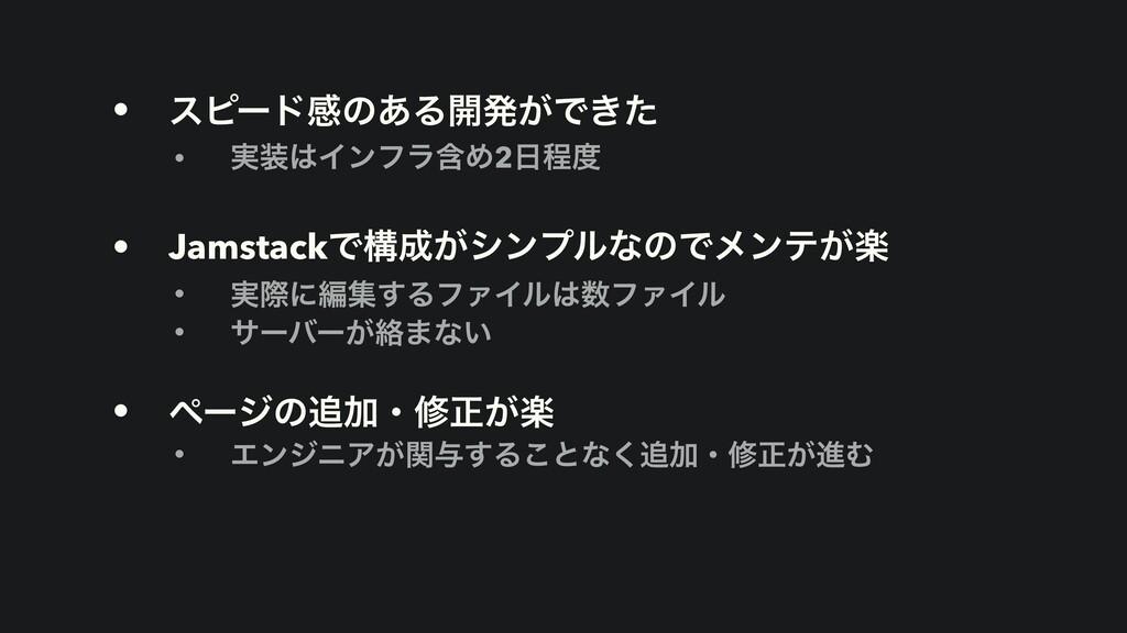 • εϐʔυײͷ͋Δ։ൃ͕Ͱ͖ͨ   • ࣮ΠϯϑϥؚΊ2ఔ   • Jamstack...