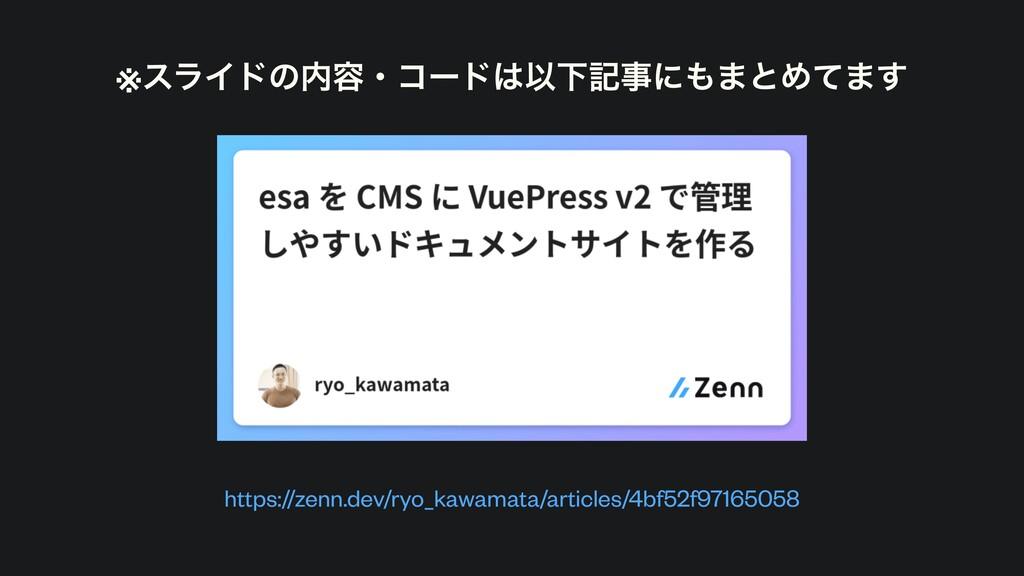 https://zenn.dev/ryo_kawamata/articles/4bf52f97...