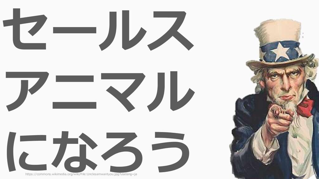 セールス アニマル になろう https://commons.wikimedia.org/wi...