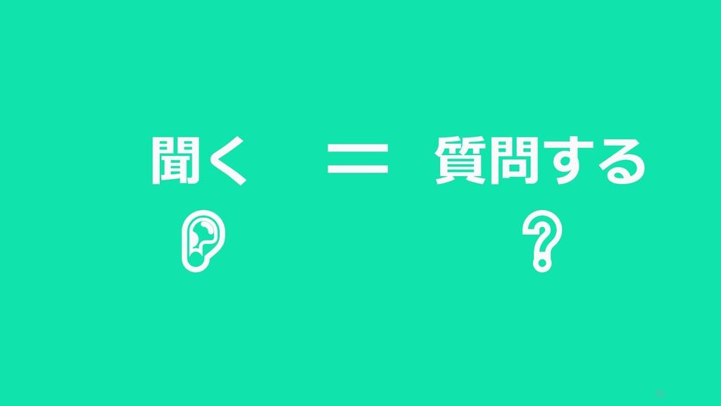 77 聞く  質問する ❓ =