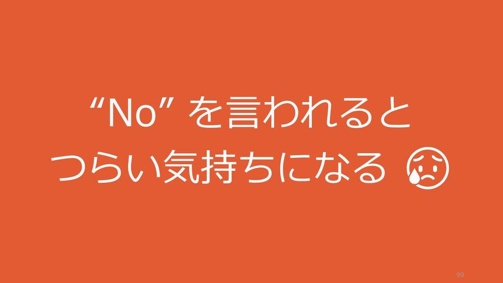 """99 """"No"""" を言われると つらい気持ちになる"""