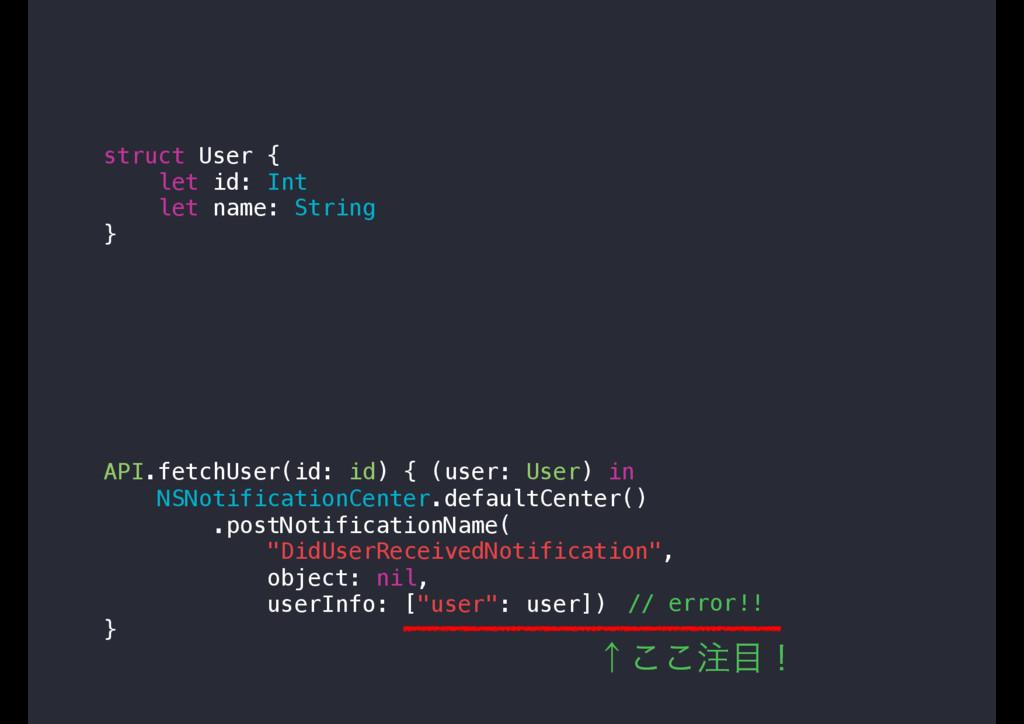 struct User { let id: Int let name: String } AP...