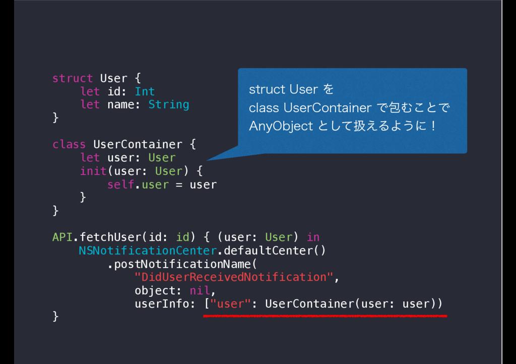 struct User { let id: Int let name: String } cl...
