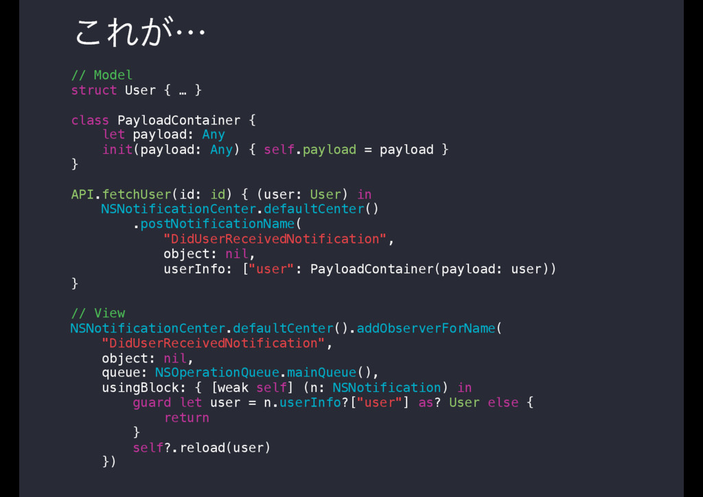 ͜Ε͕ʜ // Model struct User { … } class PayloadCo...